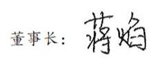 董事长签名00.png